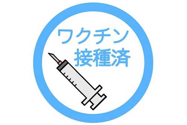 〜新型コロナワクチン接種済みのお知らせ〜